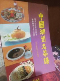 中国潮州名菜谱
