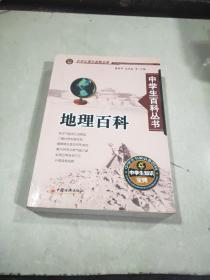 中学生百科丛书: 地理百科