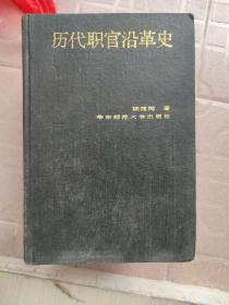 历代职官沿革史(  陈茂同签名钤印赠送)