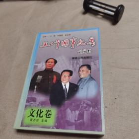 五十年国事纪要.文化卷