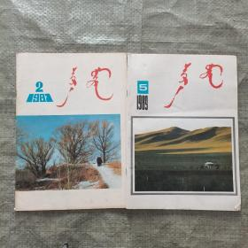 西拉沐沦1987.2、1989.5(两本合售)