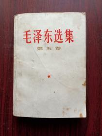 毛选毛著,毛泽东选集第五卷,一册全。本书记载了建国以来的历次重大革命事件。有的是首次与读者见面。有少数人闹事儿,毛主席有招儿!(参见图片及395--397页,标有绿叶)详情见图以及描述。