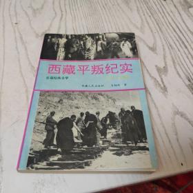 西藏平叛纪实:一九五九年叛乱