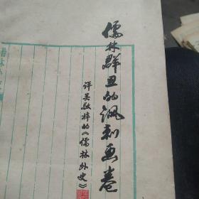 70年代图书,儒林群丑的讽刺画卷一评吴敬梓的《儒林外史》