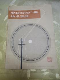 农村有线广播技术手册