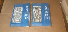 罗马法原论(上下,全二册)