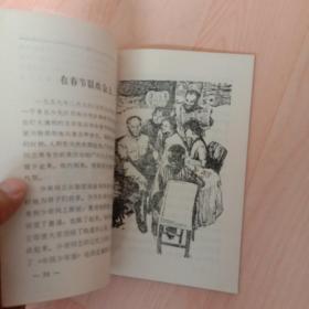 刘主席乘坐儿童列车 【插图本】