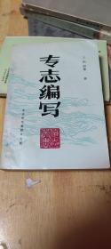 专志编写(修志丛书.1.).