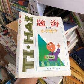 题海(修订本)小学数学