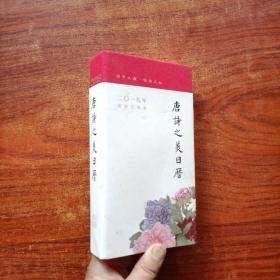 唐诗之美日历(2019)