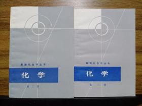 数理化自学丛书 化学  第二、三册
