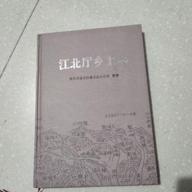 江北厅乡土志