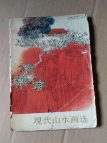 1964年现代山水画选(多为名家潘天寿李可染齐白石黄宾虹红亚明等可看目录)