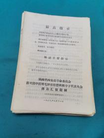 文革简报,首届活学活用毛泽东思想积极分子代表材料等资料一套(52册)