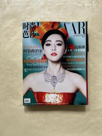 时尚芭莎(2011年11月 总第265期)范冰冰