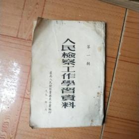 人民检察工作学习资料第一辑(1951年2月)