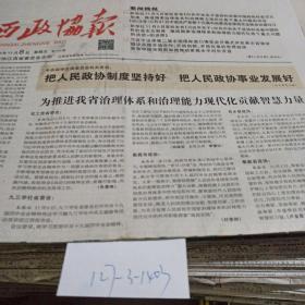 江西政协报2019.11.8 。