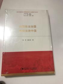 全面依法治国建设法治中国