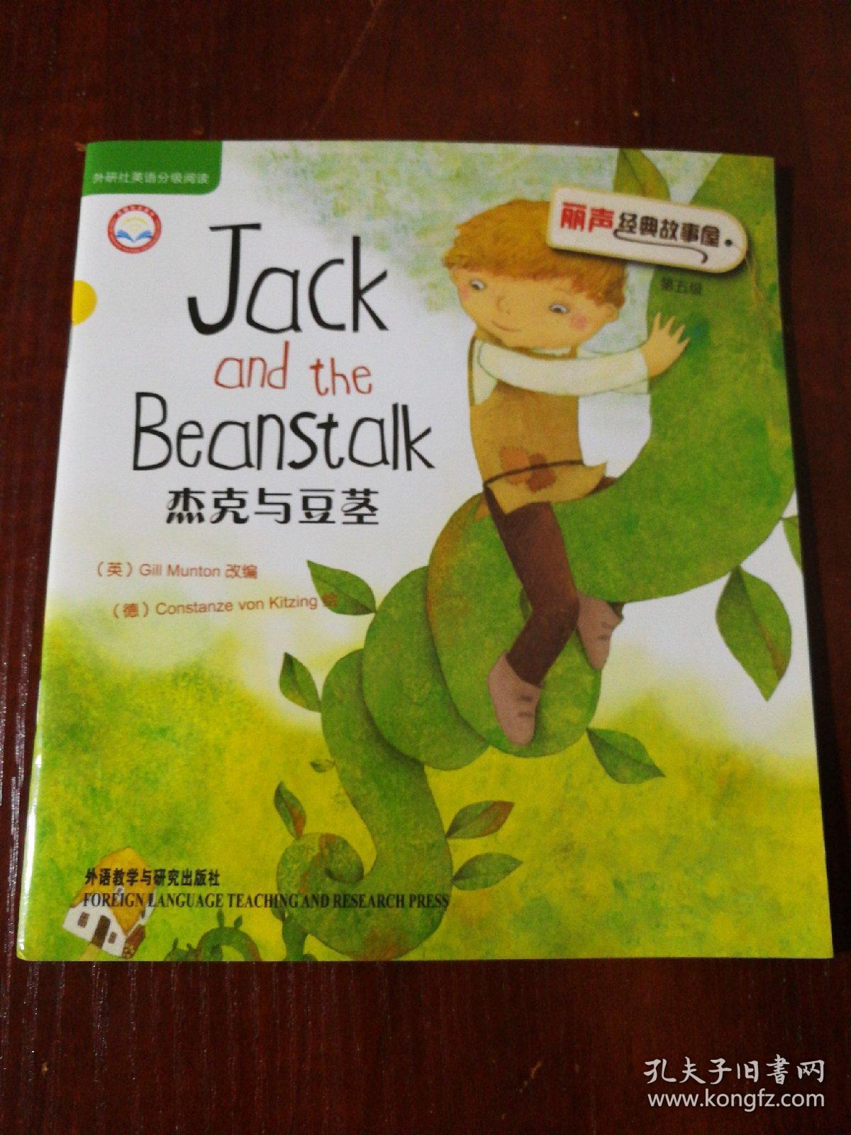 杰克与豆茎