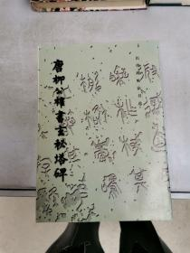 唐柳公权书玄秘塔碑(修订版)【满30包邮】