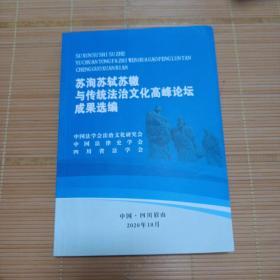 苏洵,苏轼,苏辙与传统法治文化高峰论坛成果选编
