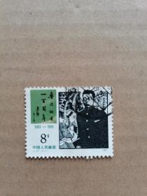 J67鲁迅诞辰百岁2-1信销邮票