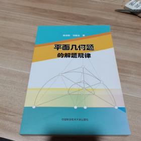 平面几何题的解题规律(内页干净)