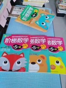 阶梯数学第5阶1-2-3(全3册) 幼儿园学前班家庭使用的智能数学书(2-6岁)