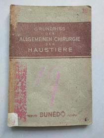 简明家畜小外科学总论(昭和19年出版  1944年)