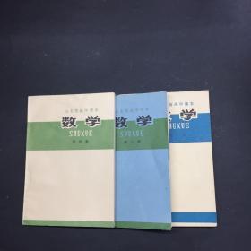 山东省高中课本 数学