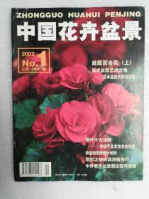 中国花卉盆景2002.1(总第204期)