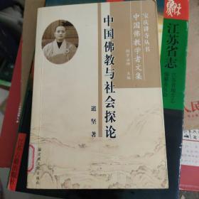 中国佛教与社会探论