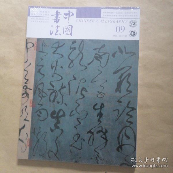 中国书法  2020  9