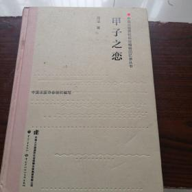 中国出版界社长总编辑回忆录丛书:甲子之恋