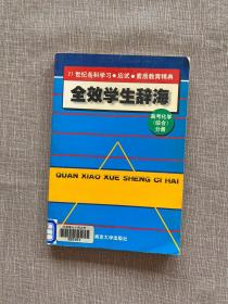 全效学生辞海.高考化学(综合)分册