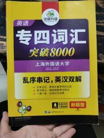 华研外语 英语专四词汇 汇突破8000