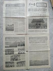 黄石日报1976.9.19毛主席追悼会