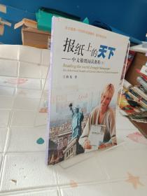 北大版新一代对外汉语教材·报刊教程系列·报纸上的天下:中文报纸阅读教程(下)