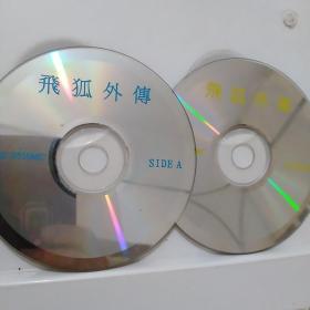 VCD  DVD/光盘 /游戏碟:  飞狐外传   2 碟