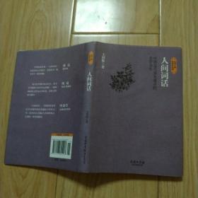 人间词话:中国近代最负盛名的美学力作     包邮挂