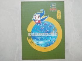 第五届中国国际航空航天博览会(邮品)