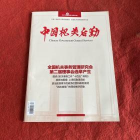 中国机关后勤2021年第8期