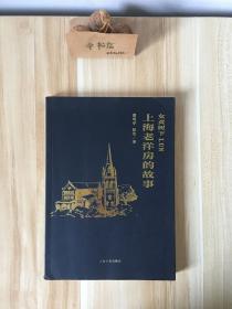 上海老洋房的故事:女贞树下LUN