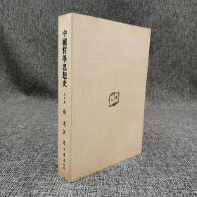 台湾学生书局版  罗光《中國哲學思想史:元、明篇》(锁线胶订)