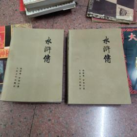 水浒传 中、下两册合售 1975一版一印