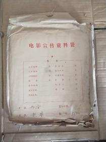 经典怀旧 彩色故事片 老井 电影海报五张+完成台本