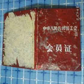 五十年代重庆市唐竹影工会证、互助储金证和中苏友好俄语夜校学费收据等三张