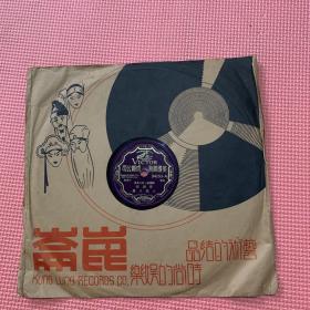 民国黑胶唱片       美国胜利唱机公司北平八角鼓特聘第一真正名角常树田《风雨归舟》《八花八典》