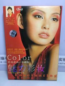 魅力彩妆 时尚彩妆基础版 2碟装VCD