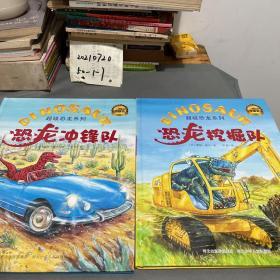 绘本:超级恐龙系列:【恐龙挖掘队++恐龙冲锋队】2册合售